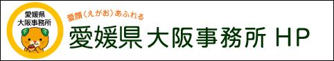 愛媛県大阪事務所HP