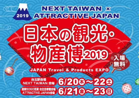 日本の観光・物産博
